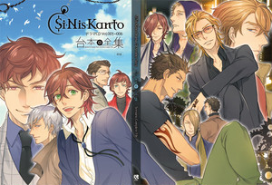 Si-Nis-Kanto Drama CD Another Story 台本全集