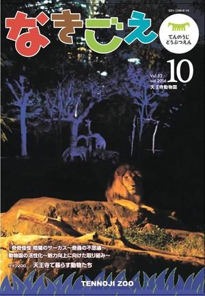 天王寺動物園機関誌~なきごえ~2016年10月秋号 魅力向上に向けた取り組み