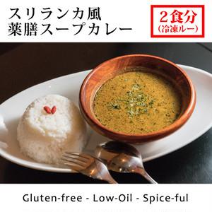 [冷凍] スリランカ風薬膳スープカレー(2食分)