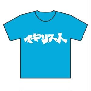 イギリス人 ロゴTシャツ(水色)