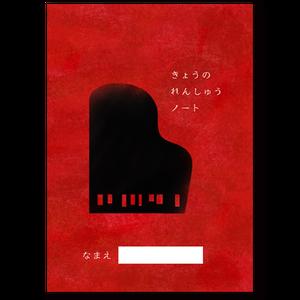 きょうのれんしゅうノート・もみじ(赤)/ 教室名印字あり(5冊より)