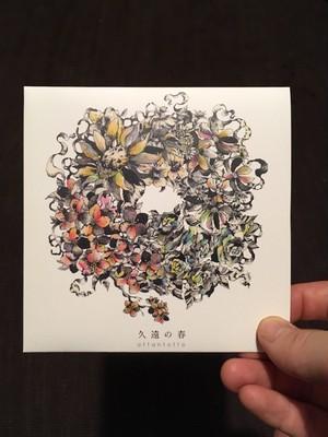 ottantotto アルバム『久遠の春』