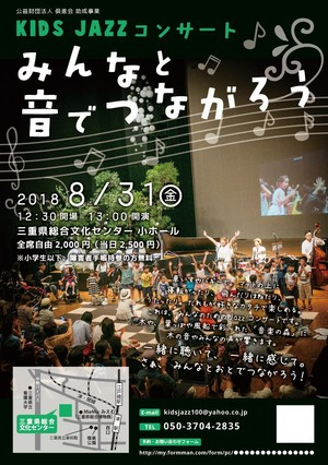 KidsJazzコンサート〜みんなと音でつながろう〜 一般チケット
