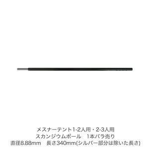 【テントポール】メスナーテント1-2人用・2-3人用共通スカンジウム