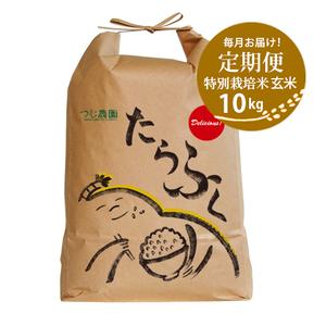 R1年産新米【定期便・毎月払】 たらふく玄米10kg 特別栽培米