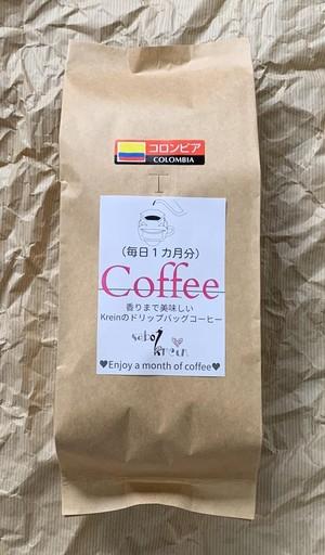 1か月分ドリップバッグコーヒー(コロンビア)