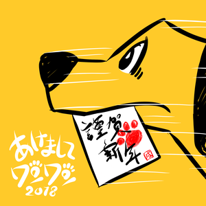 あけましてワンワン(1曲)