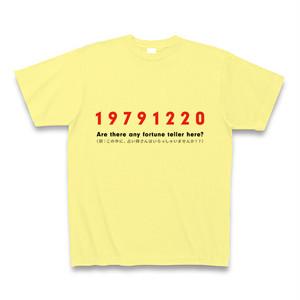 占ってもらいたいアピールTシャツC(この中に、占い師さんはいらっしゃいませんか!?/1979年12月20日生まれ用)
