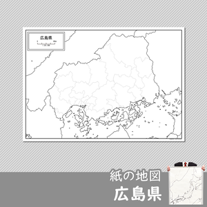 広島県の紙の白地図
