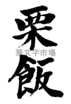 筆文字デザイン 栗飯