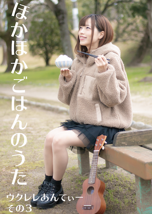【CD】ほかほかごはんのうた/ウクレレあんてぃーver
