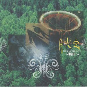 CD 月光虫(バンド、ライブ音源)
