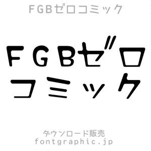 FGBゼロコミック