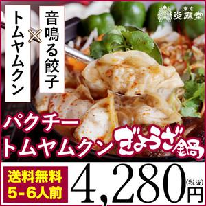 【送料無料】音鳴る餃子鍋 パクチートムヤムクン 5〜6人前セット 東京炎麻堂