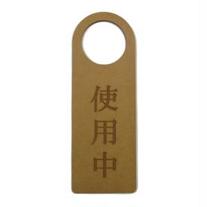 ドアサイン 使用中 / 空室 ホールタイプ