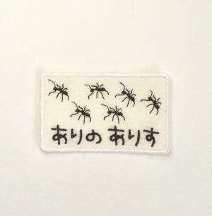 蟻■お名前入り