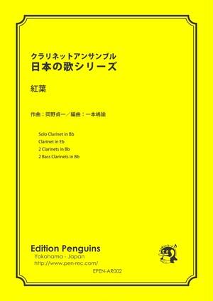 楽譜/クラリネットアンサンブル日本の歌シリーズ 紅葉