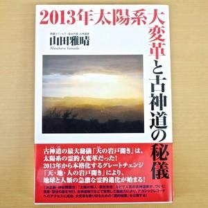 2013年太陽系大変革と古神道の祕儀