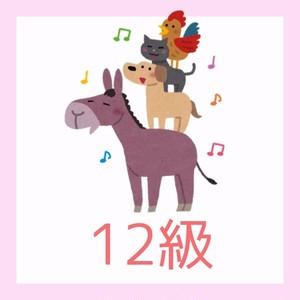 漢字の寺子屋12級(どうぶつ)