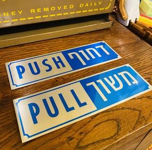 ヘブライ語金属製ステッカー「PUSH」「PULL」