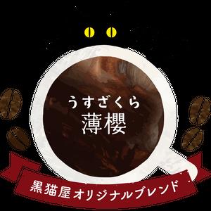 薄櫻(うすざくら) 100g