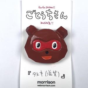 【morrison ムラバヤシケンジ】2.5次元木彫ごとうちさんバッチ「タヌキ(滋賀)」