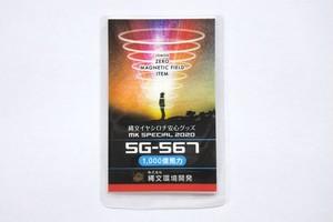5G-567