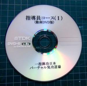 04-01 動画DVD版指導員(Ⅰ)コース 十功法編