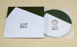 七井コム斎のヒトラー講談CD1