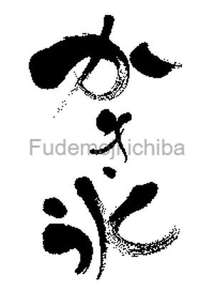 筆文字design かき氷(shaved ice)