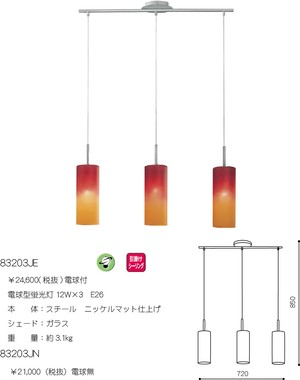 TROY1(トロイ)83203JN・電球無