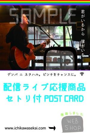 4/16 配信ライブ応援商品 【  一言メッセージ&サイン入りPOST CARD 】