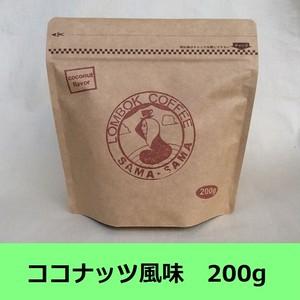 ロンボク・コーヒー ココナッツ 200g
