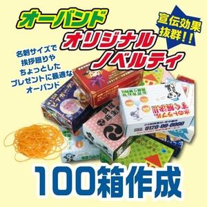 オーバンド(輪ゴム)オリジナルノベルティー 100箱