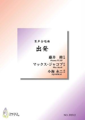 F0512 出発( 男声合唱,ピアノ/藤井修/楽譜)