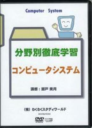 わく☆すた公開セミナーDVD 分野別徹底学習 コンピュータシステム