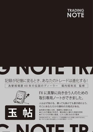 TRADING NOTE 玉帖