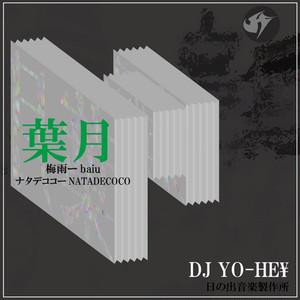 葉月 - HADUKI / DJ YO-HE¥