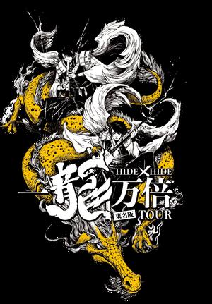 【事前予約】東名阪ツアー Tシャツ&パーカーセット【予約期限8月6日】