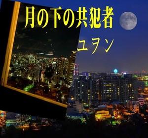 デジタルコンテンツ「月の下の共犯者/ユヲン」(single)(WAV)