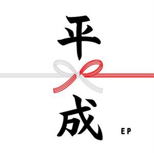 平成EP / V.A