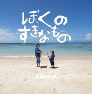 鼓動BAND 1stアルバム『ぼくのすきなもの』