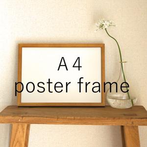 『A4ポスター専用額』※額のみの購入は出来ません。