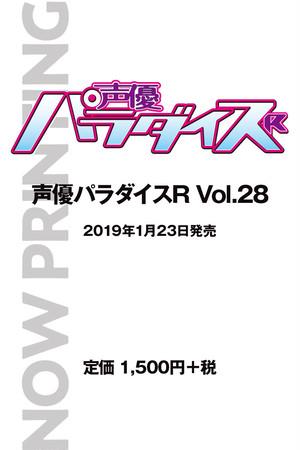 声優パラダイスR Vol.28