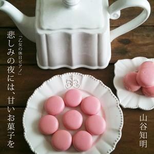 悲しみの夜には、甘いお菓子を(音源&楽譜)(ダウンロード商品)