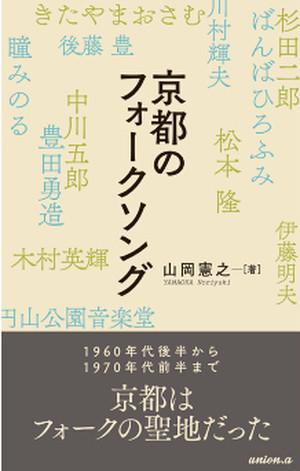 京都のフォークソング