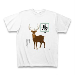 指鹿為馬 T-Shirt