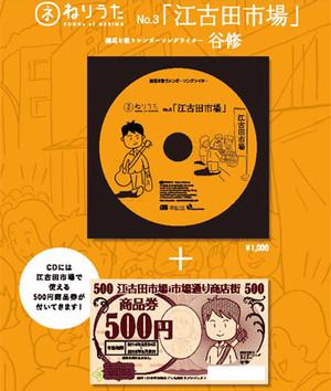 ねりうた No.3「江古田市場」【販売終了】