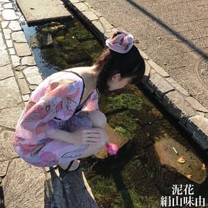 絹山味由(きぬやまみゆ)「泥花」パソコンからの音源ダウンロード販売品