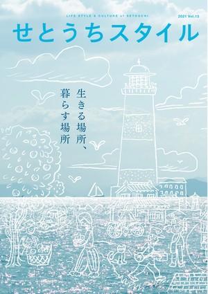 せとうちスタイル Vol.13